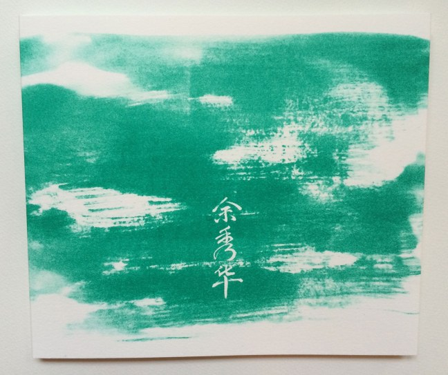 This book, with five Chinese poems of Yu Xiu Hua, was created in collaboration with author Birgitta Lindqvist and artist Gabriella Gala Legillon.